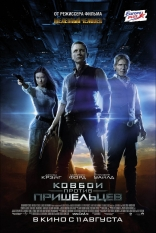 ����� ������ ������ ���������� Cowboys and Aliens 2011