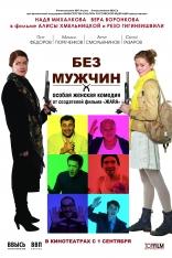 фильм Без мужчин  2011