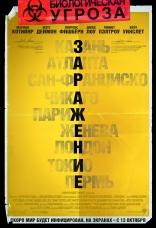 фильм Заражение Contagion 2011