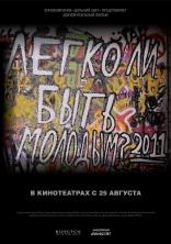 фильм Легко ли быть молодым? — 2011