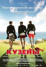 фильм Кузены Primos 2011