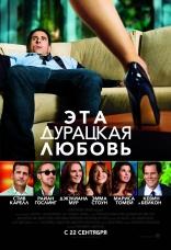 фильм Эта  Дурацкая  Любовь Crazy, Stupid, Love. 2011