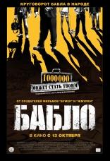 фильм Бабло — 2011