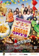 фильм Старая добрая оргия Good Old Fashioned Orgy, A 2011
