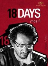 фильм 18 дней* Tamantashar Yom 2011