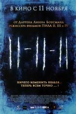 фильм 11.11.11 11-11-11 2011