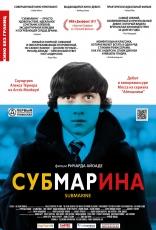 фильм Субмарина Submarine 2010