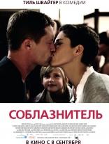фильм Соблазнитель Kokowääh 2011