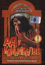 фильм Ад каннибалов Cannibal Holocaust 1980
