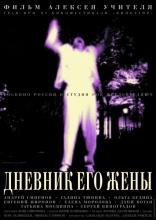 фильм Дневник его жены  2000