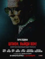 фильм Шпион, выйди вон!
