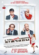 фильм О чем еще говорят мужчины  2011