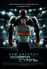 фильм Живая сталь Real Steel 2011