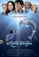 фильм История дельфина Dolphin Tale 2011