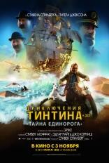 фильм Приключения Тинтина: Тайна единорога Adventures of Tintin: Secret of the Unicorn, The 2011