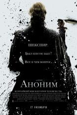 фильм Аноним Anonymous 2011