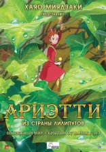 фильм Ариэтти из страны лилипутов Kari-gurashi no Arietti 2010
