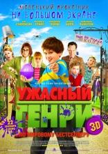 фильм Ужасный Генри Horrid Henry: The Movie 2011
