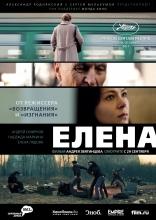 фильм Елена  2011