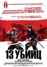 фильм 13 убийц Jûsan-nin no shikaku 2010