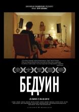 фильм Бедуин  2011