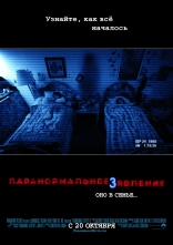 ����� �������������� ������� 3 Paranormal Activity 3 2011