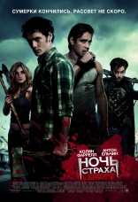 ����� ���� ������ Fright Night 2011