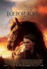 фильм Боевой конь War Horse 2011