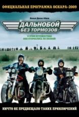 фильм Дальнобой без тормозов Freebird 2008