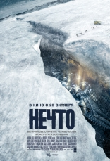 фильм Нечто Thing, The 2011