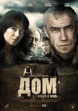 фильм Дом  2011