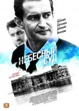 фильм Небесный суд — 2011