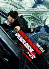 ����� ������ �����������: �������� ������ Mission: Impossible  Ghost Protocol 2011
