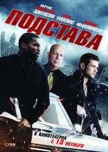 фильм Подстава Set Up 2011