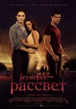 фильм Сумерки. Сага. Рассвет  часть 1 Twilight Saga: Breaking Dawn  Part 1, The 2011