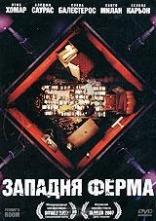 фильм Западня Ферма La habitación de Fermat 2007
