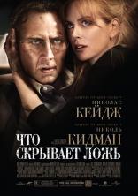 фильм Что скрывает ложь Trespass 2011
