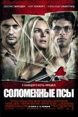 фильм Соломенные псы Straw Dogs 2011