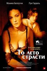 фильм То лето страсти Un été brûlant 2011