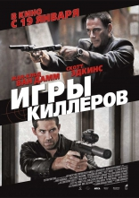 Игры киллеров