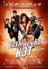 фильм Всем нужна Кэт Cat Run 2011