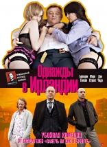 фильм Однажды в Ирландии Guard, The 2011