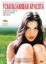 фильм Ускользающая красота Stealing Beauty 1996
