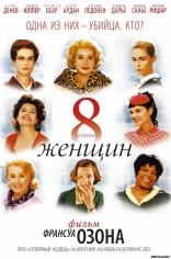 фильм 8 женщин 8 femmes 2002