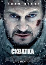 фильм Схватка Grey, The 2011