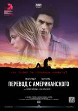 фильм Перевод с американского American Translation 2011