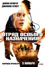 фильм Отряд особого назначения Forces Spéciales 2011