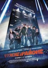 фильм Чужие на районе Attack the Block 2011