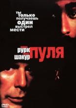 фильм Пуля Bullet 1996