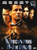 фильм Пересечение 10-й и Вульф 10th & Wolf 2006